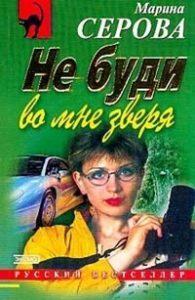 Марина Серова - Не буди во мне зверя