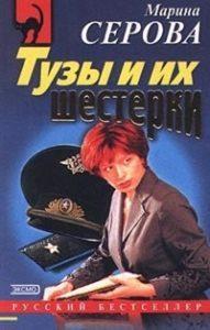 Марина Серова - Тузы и их шестерки
