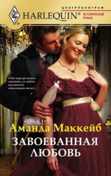 Аманда Маккейб - Завоеванная любовь