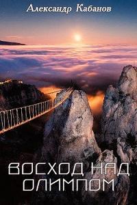 Александр Кабанов - Восход над Олимпом