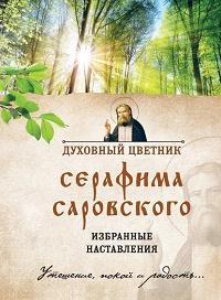 Неизвестен - Духовный цветник Серафима Саровского. Избранные наставления
