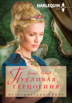 Аманда Маккейб - Пугливая герцогиня