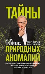 Игорь Прокопенко - Тайны природных аномалий