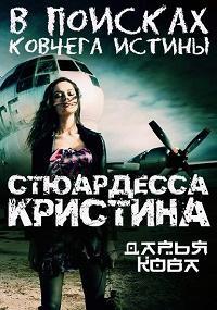 Дарья Кова - Стюардесса Кристина. В поисках Ковчега истины