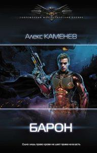 Алекс Каменев - Барон