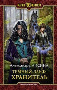 Александра Лисина - Темный эльф. Хранитель
