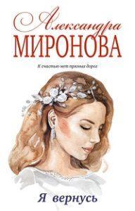 Александра Миронова - Я вернусь