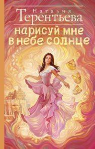 Наталия Терентьева - Нарисуй мне в небе солнце