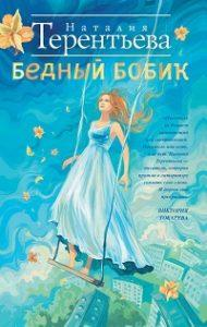 Наталия Терентьева - Бедный Бобик