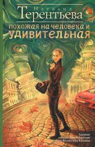 Наталия Терентьева - Похожая на человека и удивительная