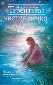 Наталия Терентьева - Чистая речка