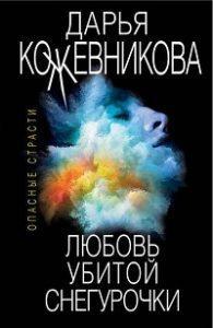 Дарья Кожевникова - Любовь убитой Снегурочки