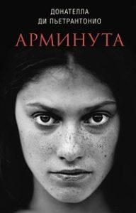Донателла Ди Пьетрантонио - Арминута