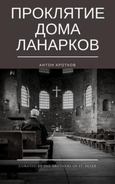 Антон Павлович Кротков - Проклятие Дома Ланарков
