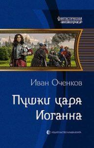 Иван Оченков - Пушки царя Иоганна