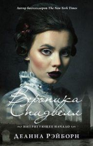 Деанна Рэйборн - Вероника Спидвелл. Интригующее начало