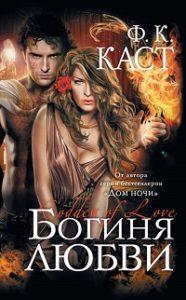 Ф. К. Каст - Богиня любви