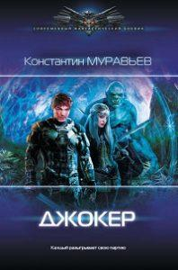 Константин Муравьёв - Джокер