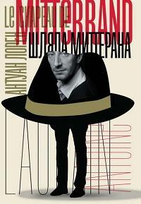 Антуан Лорен - Шляпа Миттерана