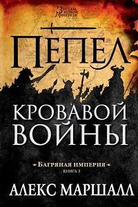 Алекс Маршалл - Багряная империя. Пепел кровавой войны