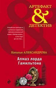 Наталья Александрова - Алмаз лорда Гамильтона