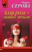 Алая роза – символ печали скачать