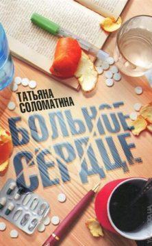 Татьяна Соломатина - Больное сердце
