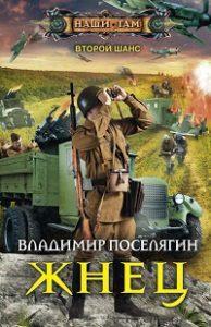 Владимир Поселягин - Жнец