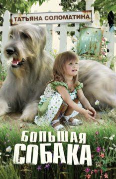 Татьяна Соломатина - Большая собака