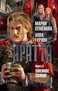 Анна Гурова, Мария Семенова - Аратта. Книга 3. Змеиное Солнце
