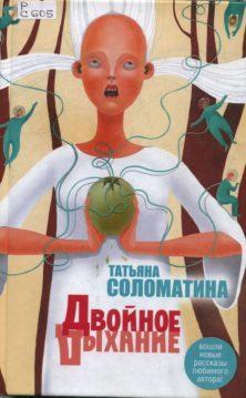 Татьяна Соломатина - Двойное дыхание