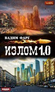 Вадим Фарг - Излом 1.0