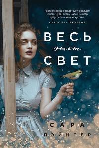 Сара Пэйнтер - Весь этот свет