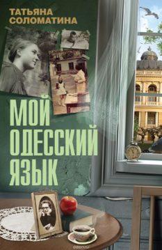 Татьяна Соломатина - Мой одесский язык
