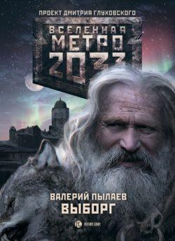 Валерий Пылаев - Метро 2033: Выборг