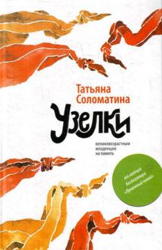Татьяна Соломатина - Узелки. Великовозрастным младенцам на память