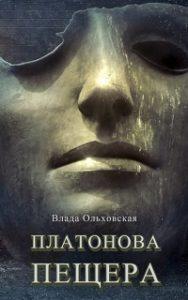 Влада Ольховская - Платонова пещера