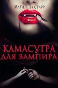 Камасутра для вампира скачать