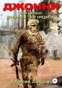 Алексей Лавров - Джонни и «Зов предков»