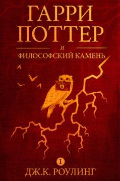 Джоан Кэтлин Роулинг - Гарри Поттер и философский камень