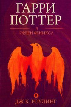 Джоан Кэтлин Роулинг - Гарри Поттер и Орден Феникса
