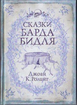 Джоан Кэтлин Роулинг - Сказки барда Бидля
