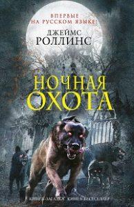 Джеймс Роллинс, Ребекка Кантрелл - Ночная охота (сборник)