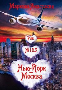 Анастасия Маркова - Рейс № 103 Нью-Йорк – Москва