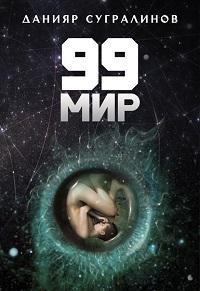 Данияр Сугралинов - 99 мир