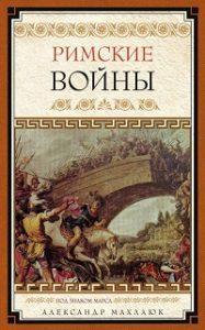 Александр Махлаюк - Римские войны. Под знаком Марса