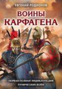 Воины Карфагена. Первая полная энциклопедия Пунических войн скачать