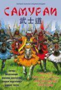 Самураи. Первая полная энциклопедия скачать