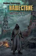 Москва-2016 скачать