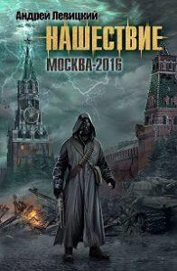 Андрей Левицкий - Москва-2016